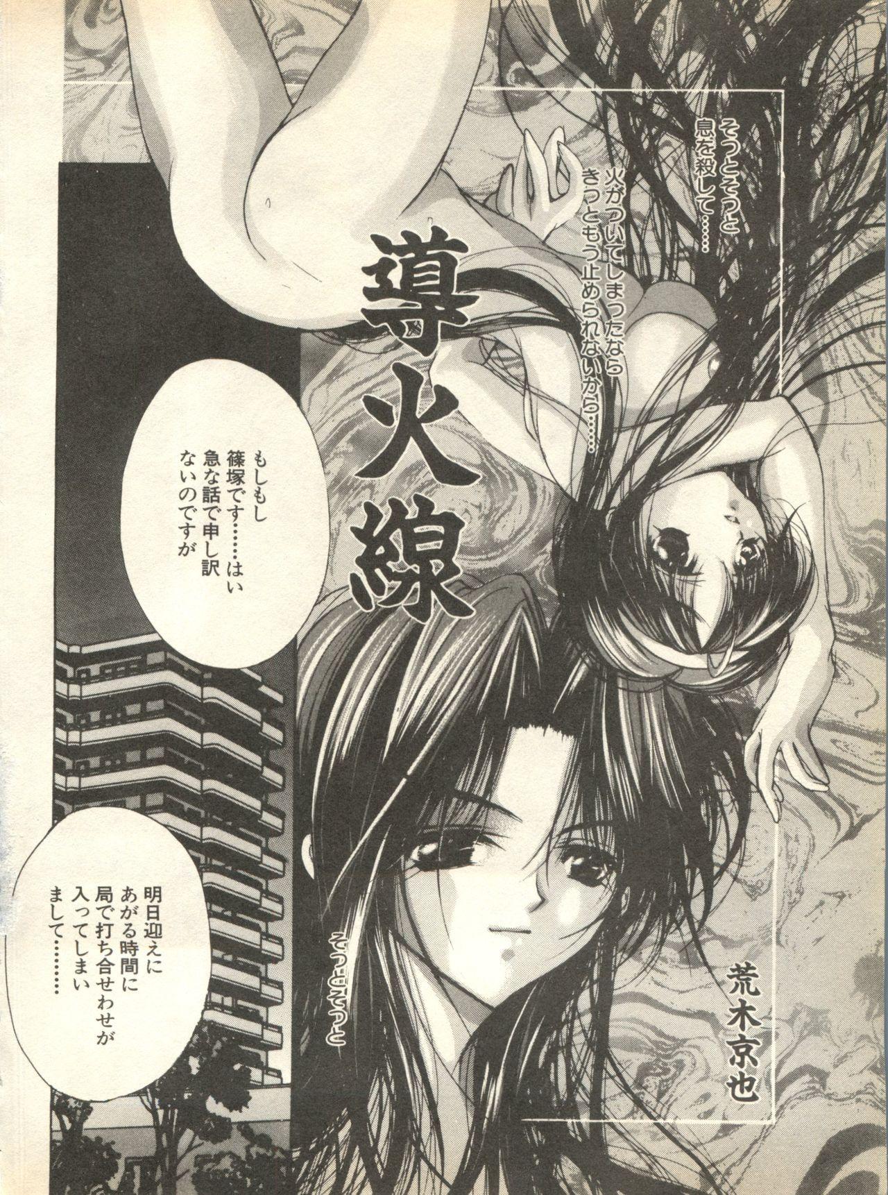 Pai;kuu 1998 October Vol. 13 115