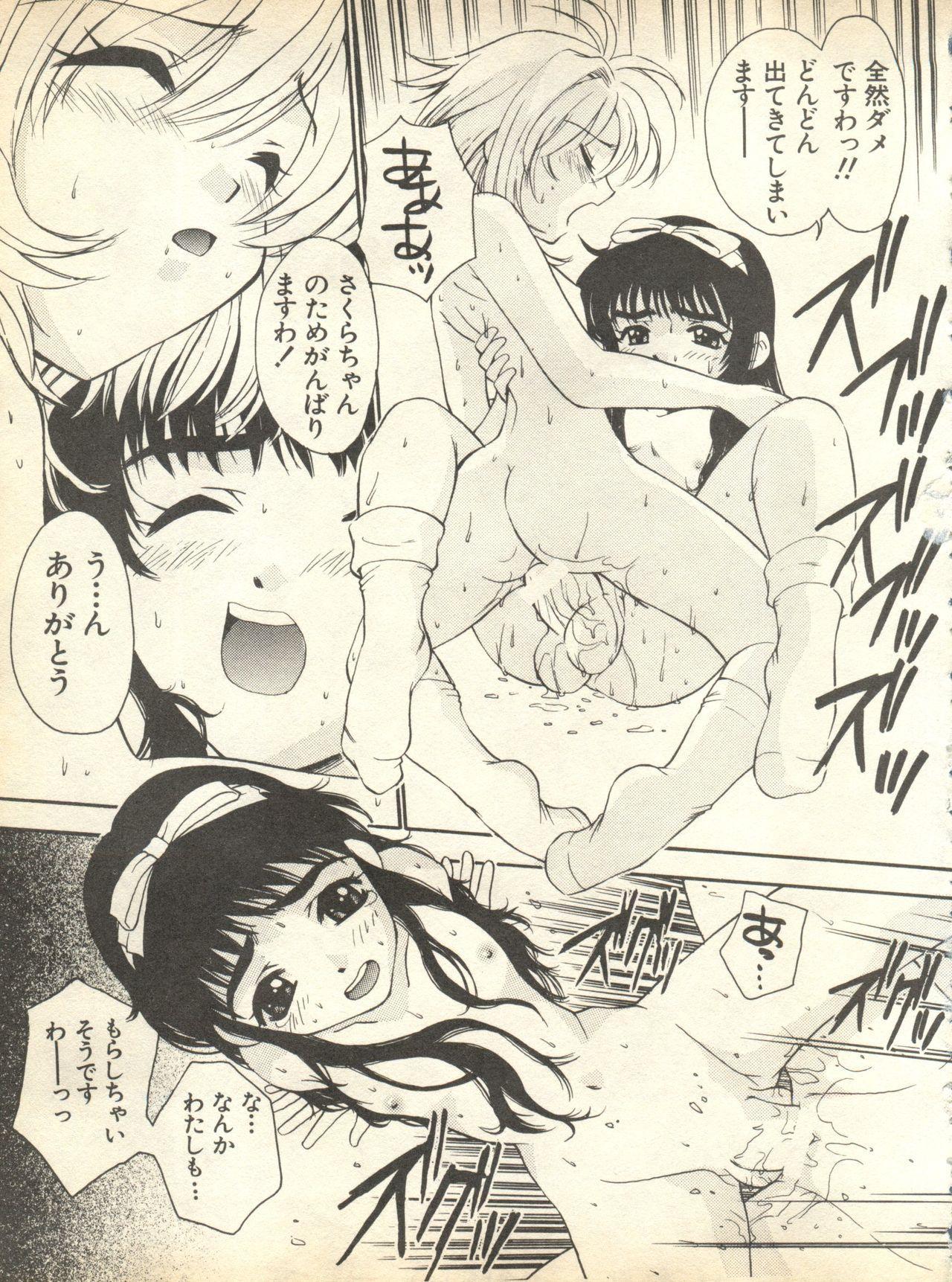 Pai;kuu 1998 October Vol. 13 140