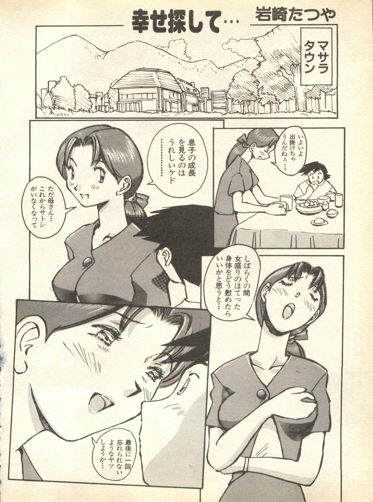 Pai;kuu 1998 October Vol. 13 145