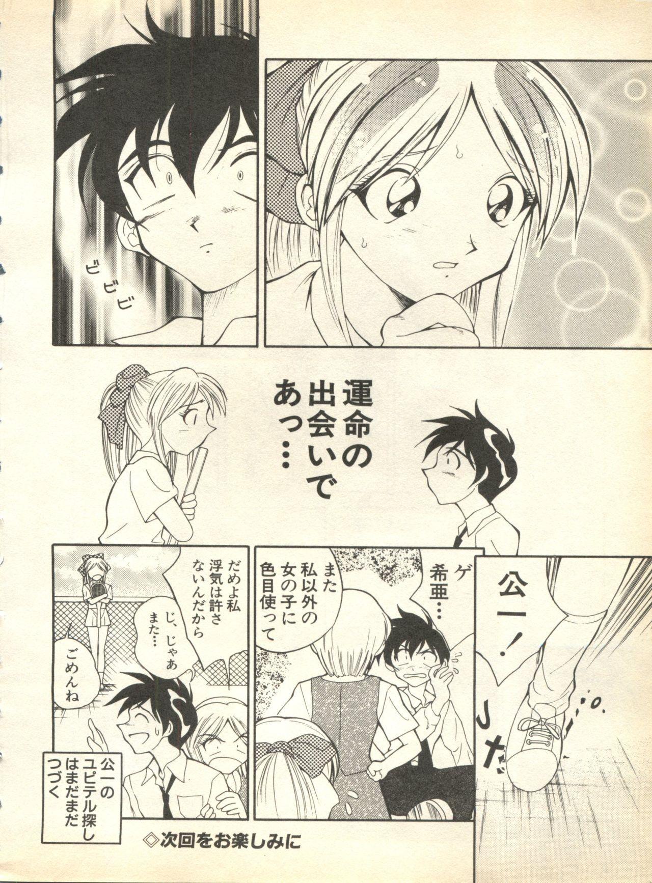 Pai;kuu 1998 October Vol. 13 17