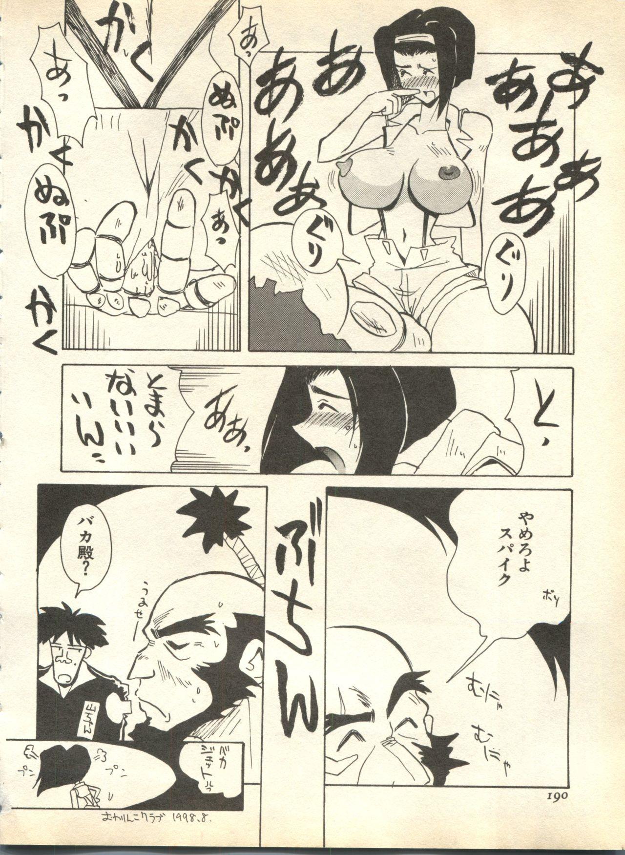 Pai;kuu 1998 October Vol. 13 189
