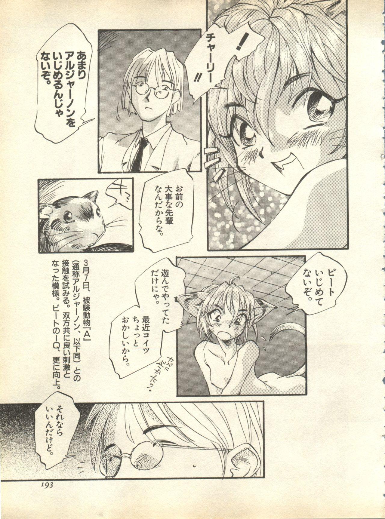 Pai;kuu 1998 October Vol. 13 192