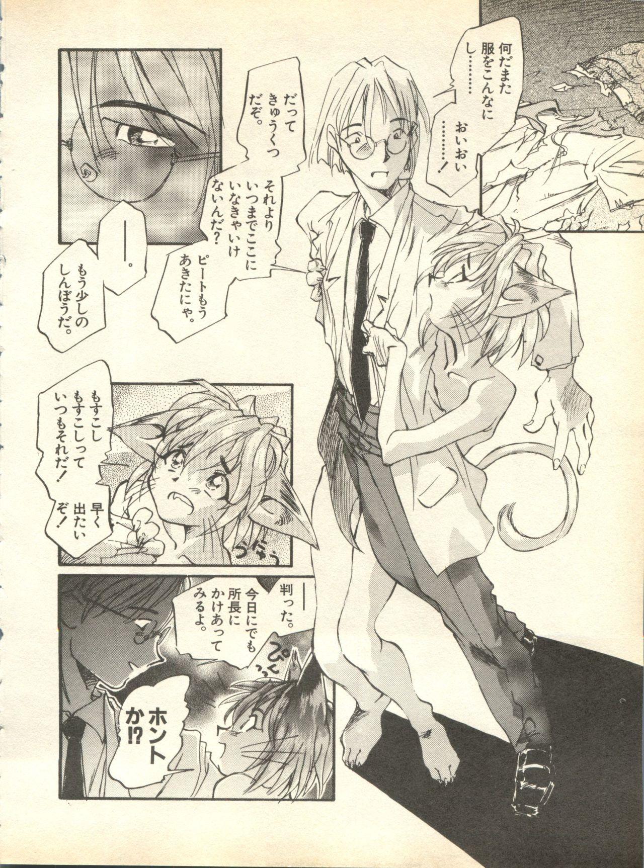 Pai;kuu 1998 October Vol. 13 193