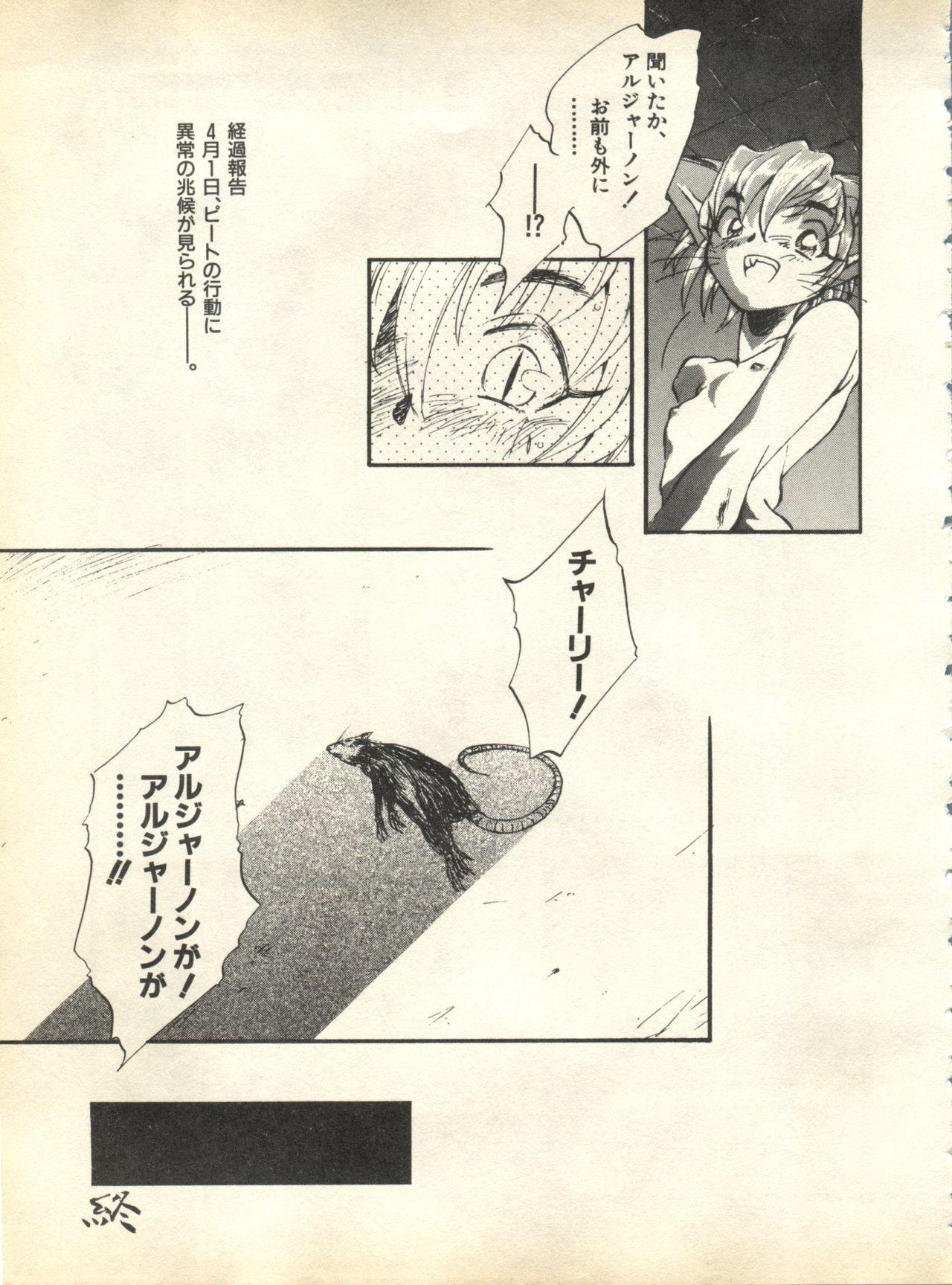 Pai;kuu 1998 October Vol. 13 200