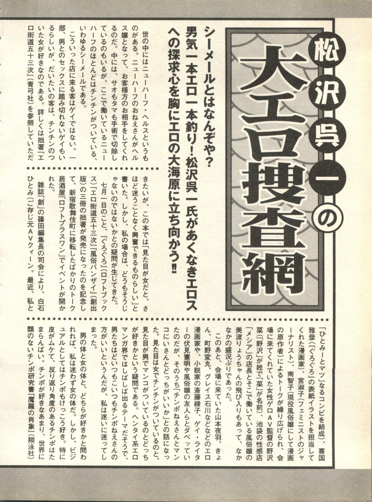 Pai;kuu 1998 October Vol. 13 201