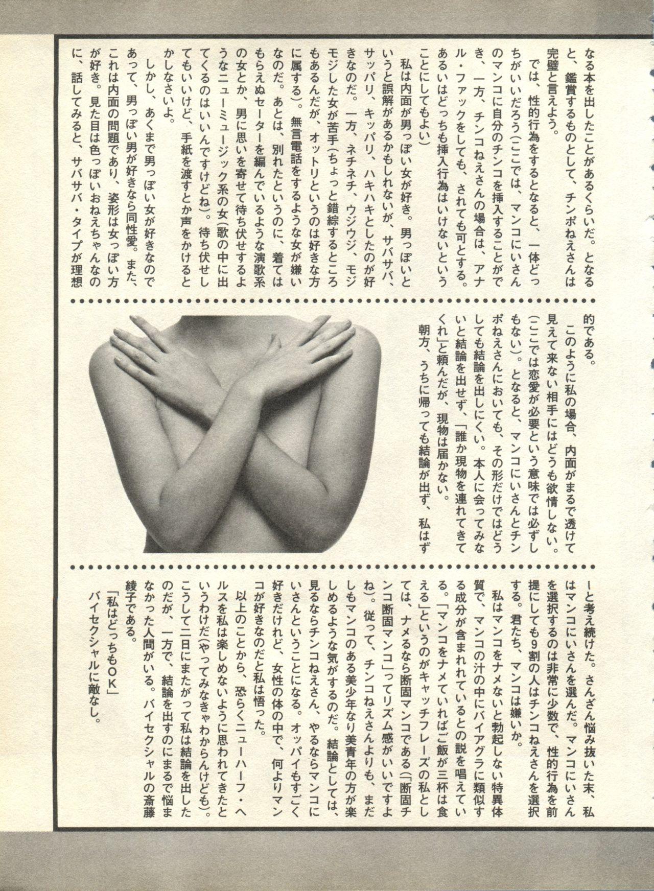 Pai;kuu 1998 October Vol. 13 202