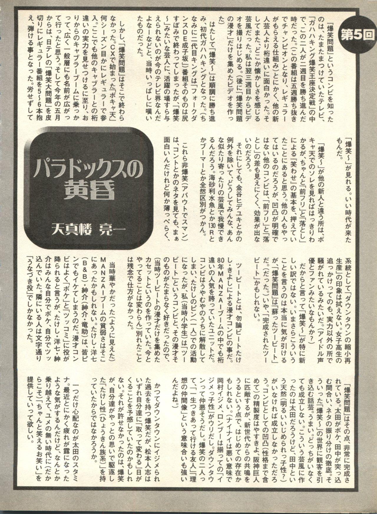 Pai;kuu 1998 October Vol. 13 203