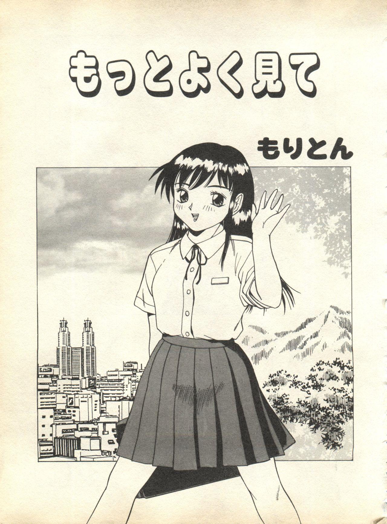Pai;kuu 1998 October Vol. 13 214