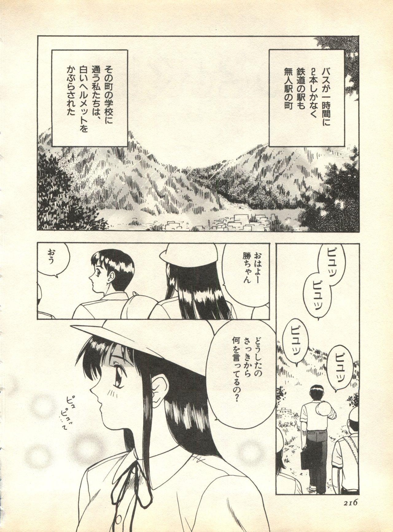 Pai;kuu 1998 October Vol. 13 215