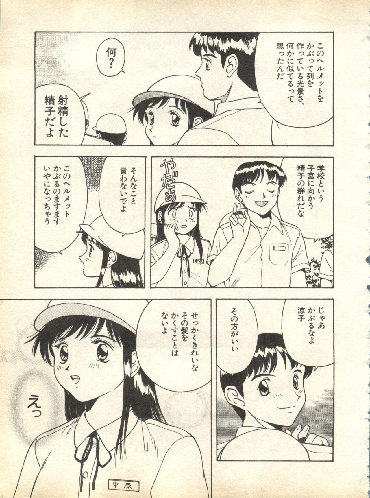 Pai;kuu 1998 October Vol. 13 216