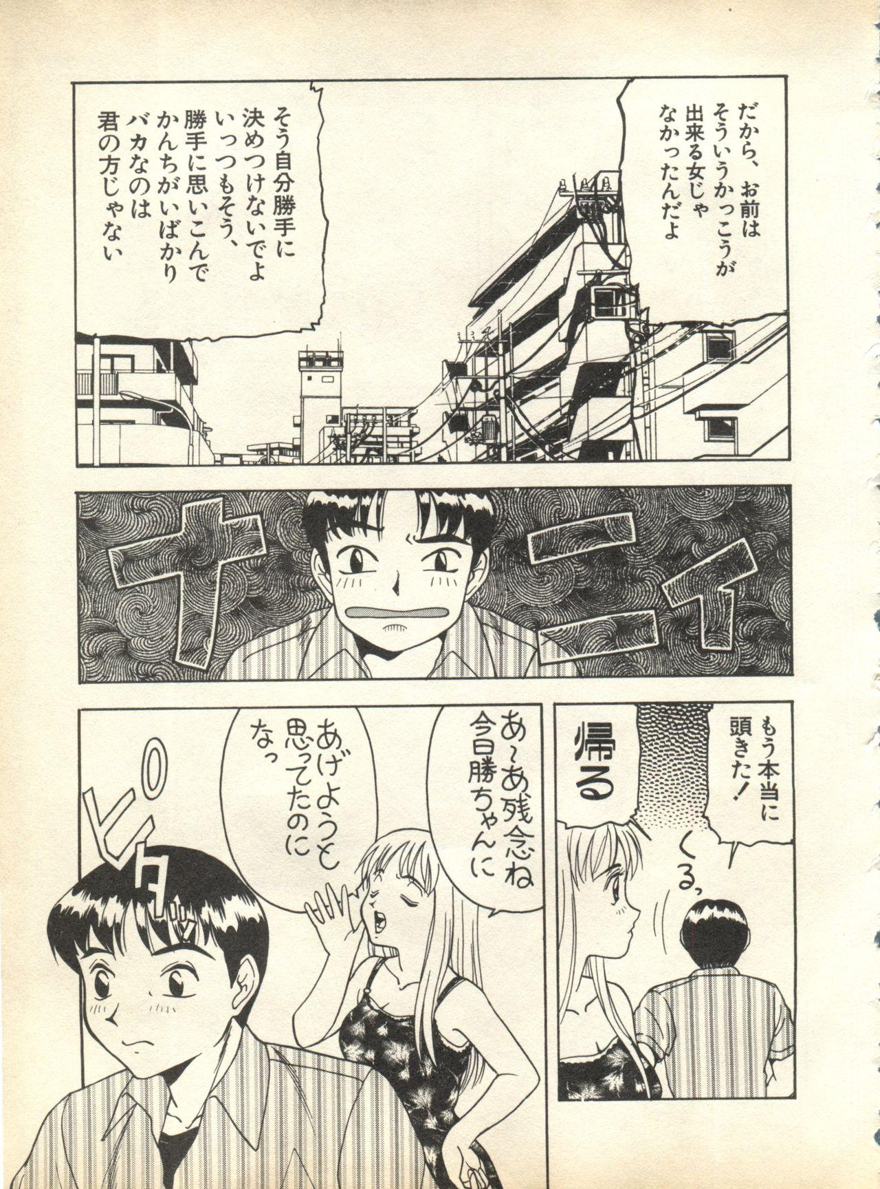 Pai;kuu 1998 October Vol. 13 220