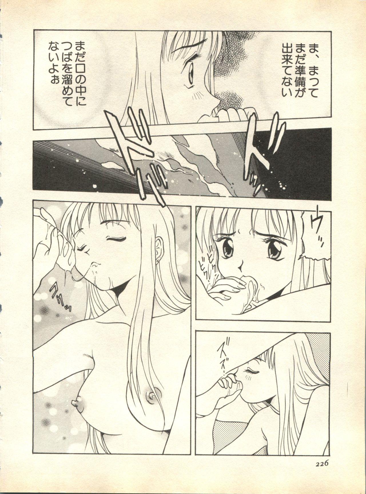 Pai;kuu 1998 October Vol. 13 225