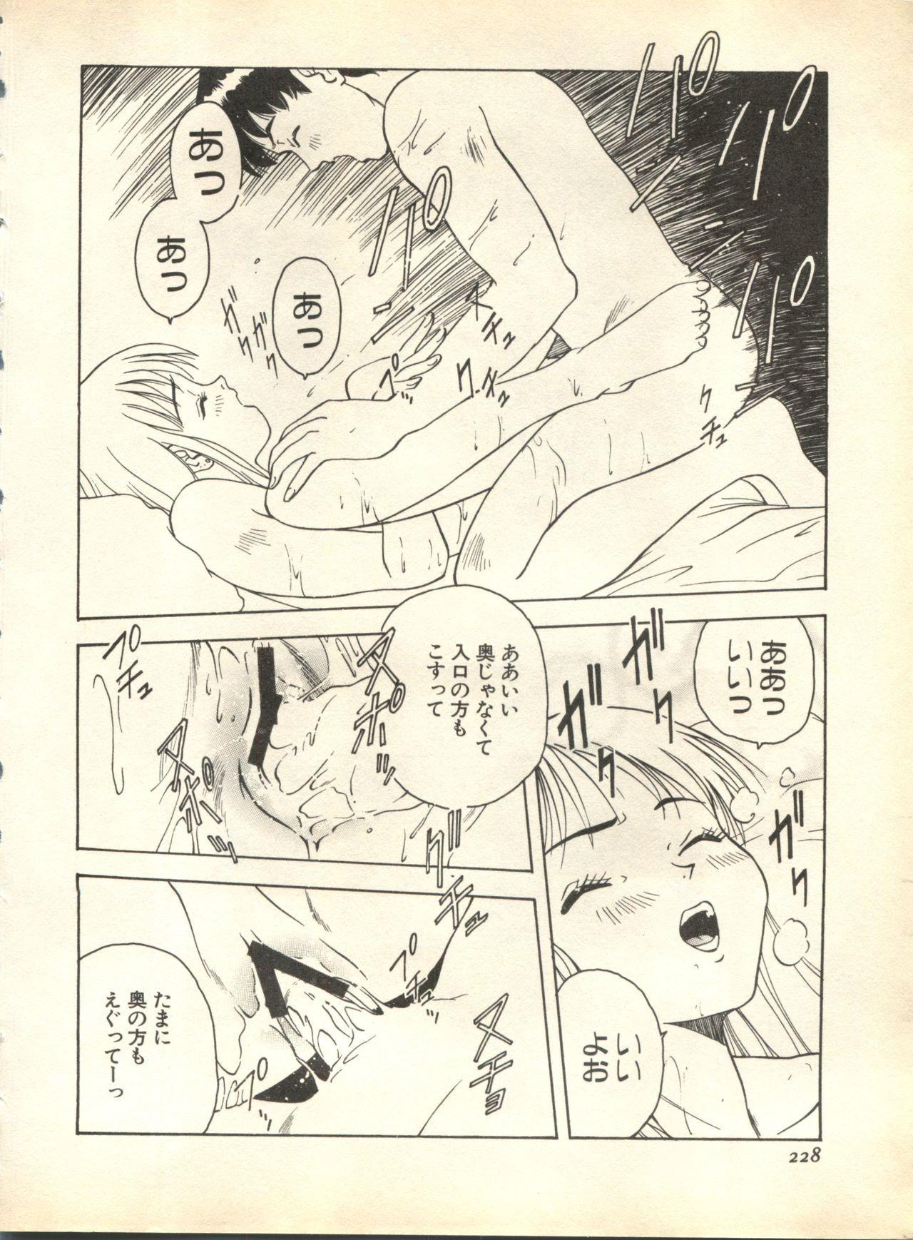 Pai;kuu 1998 October Vol. 13 227