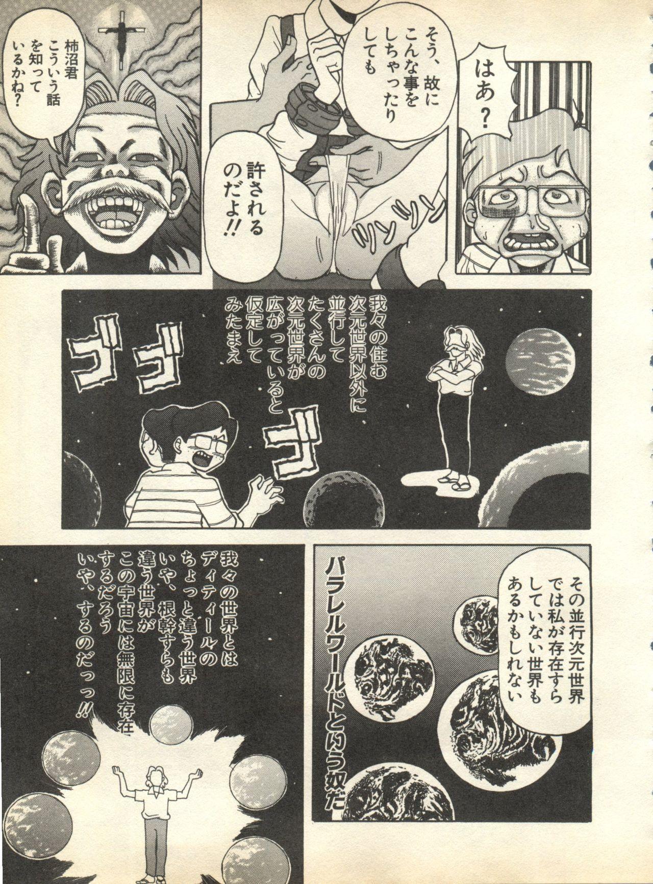 Pai;kuu 1998 October Vol. 13 236