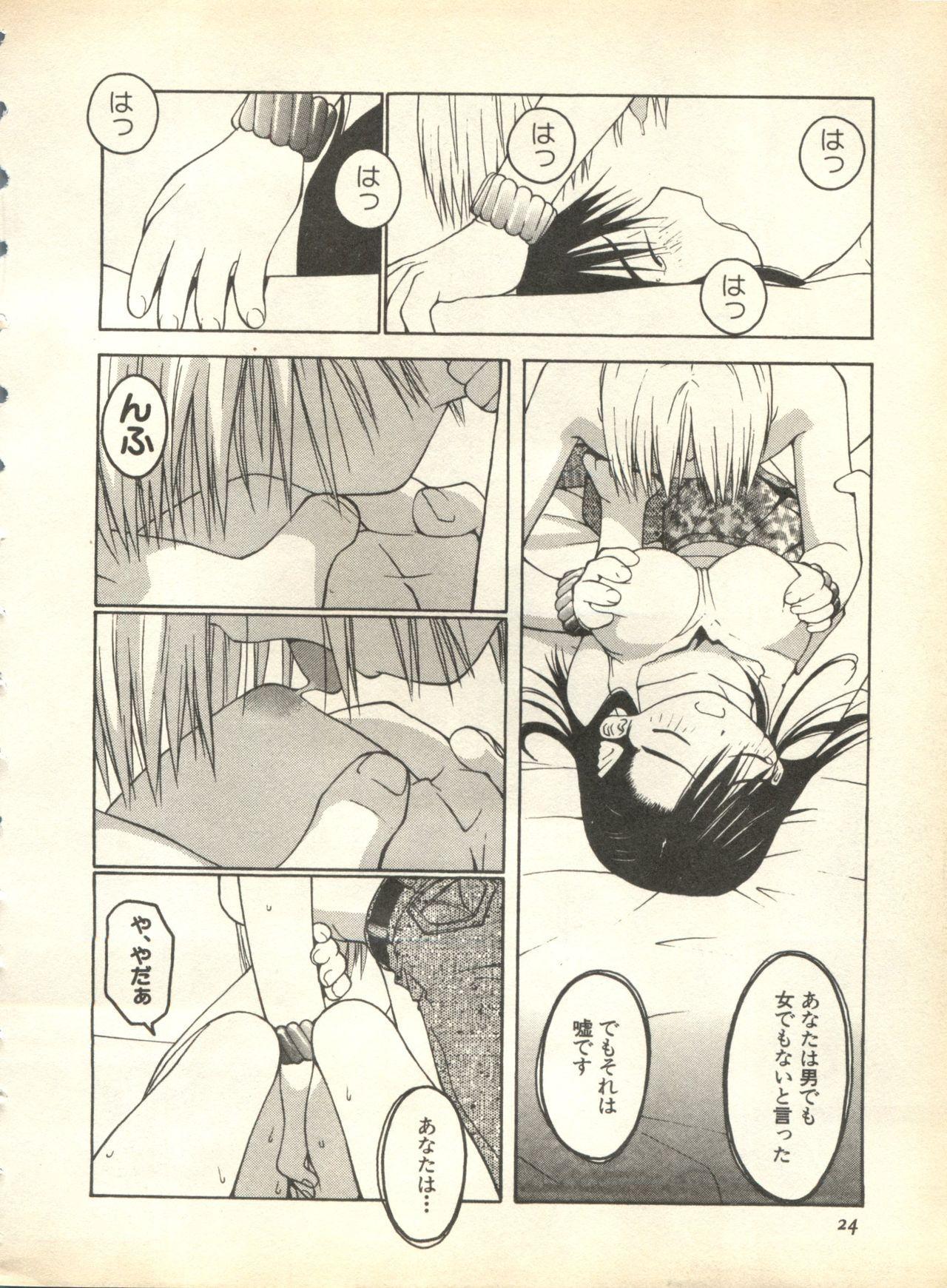 Pai;kuu 1998 October Vol. 13 23