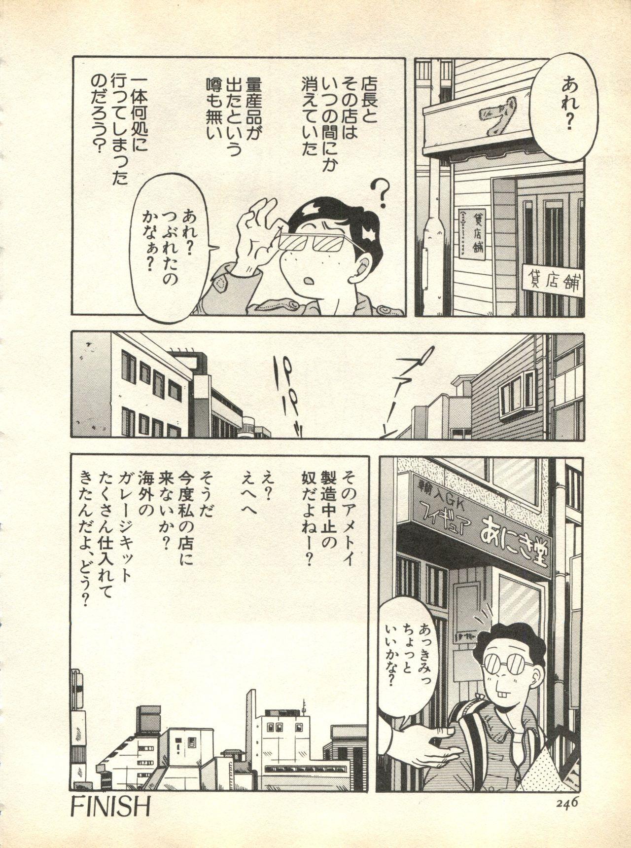 Pai;kuu 1998 October Vol. 13 245