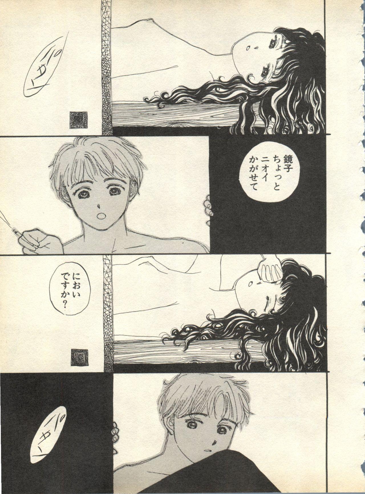 Pai;kuu 1998 October Vol. 13 250