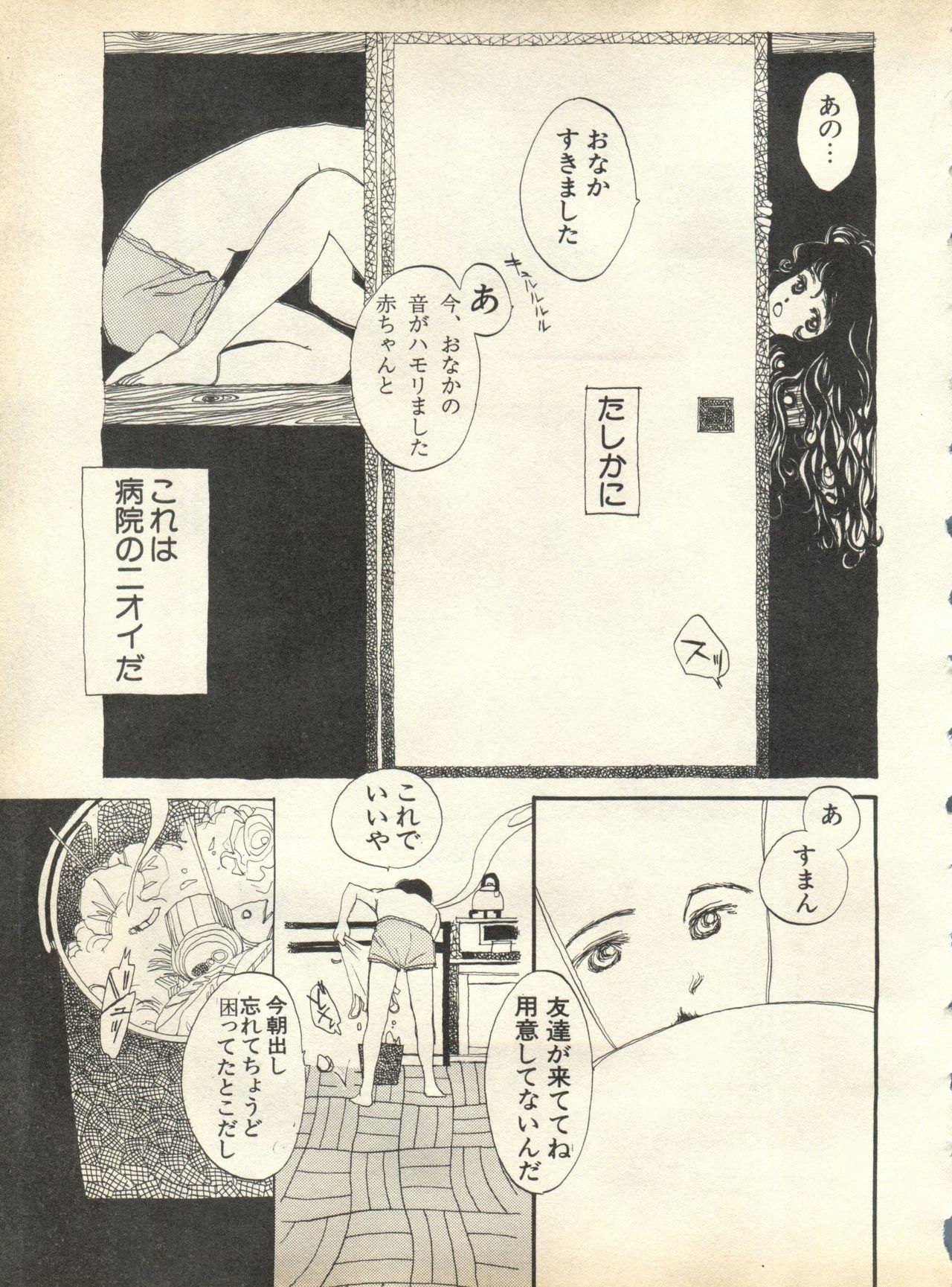Pai;kuu 1998 October Vol. 13 252