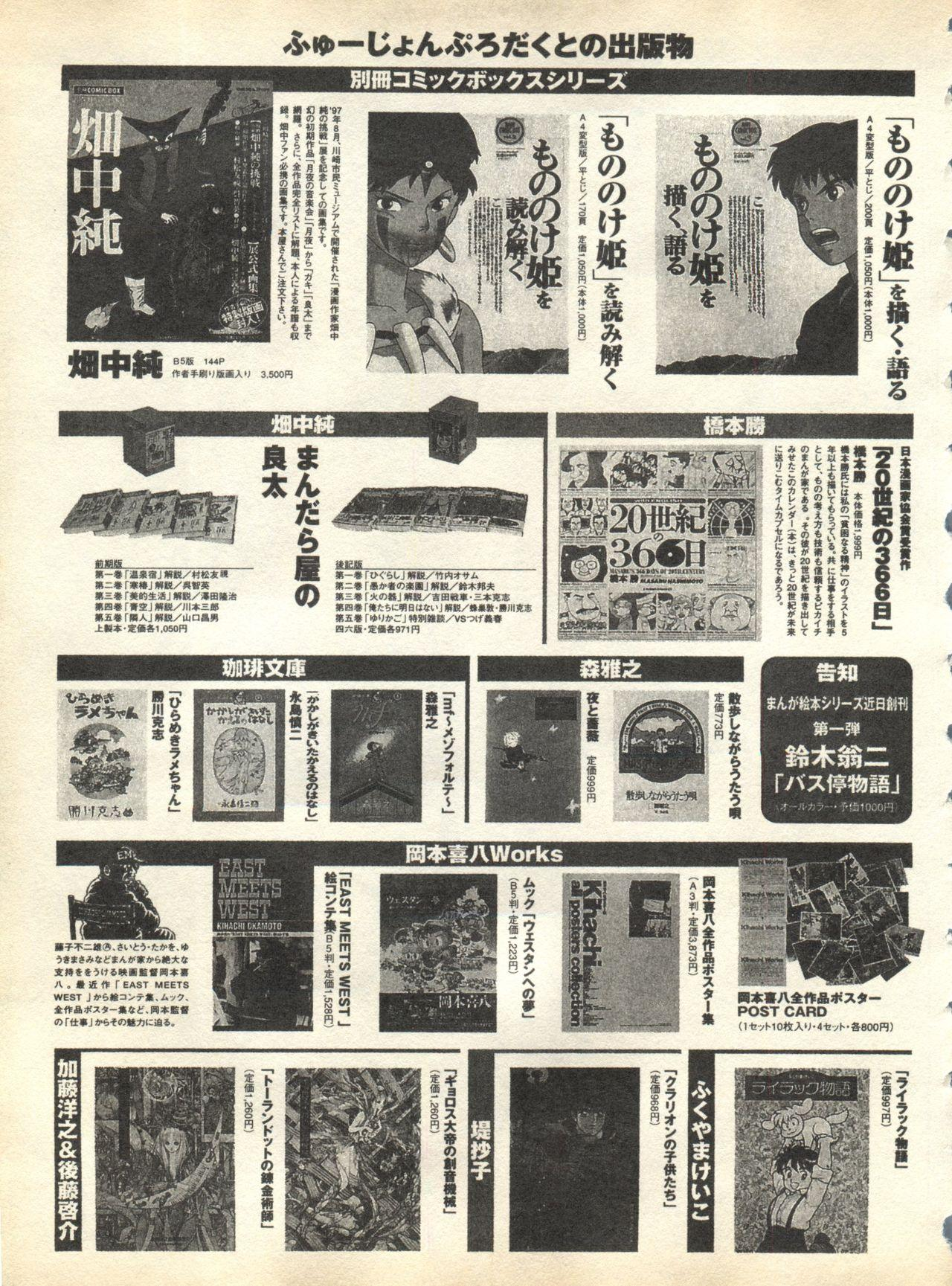 Pai;kuu 1998 October Vol. 13 254
