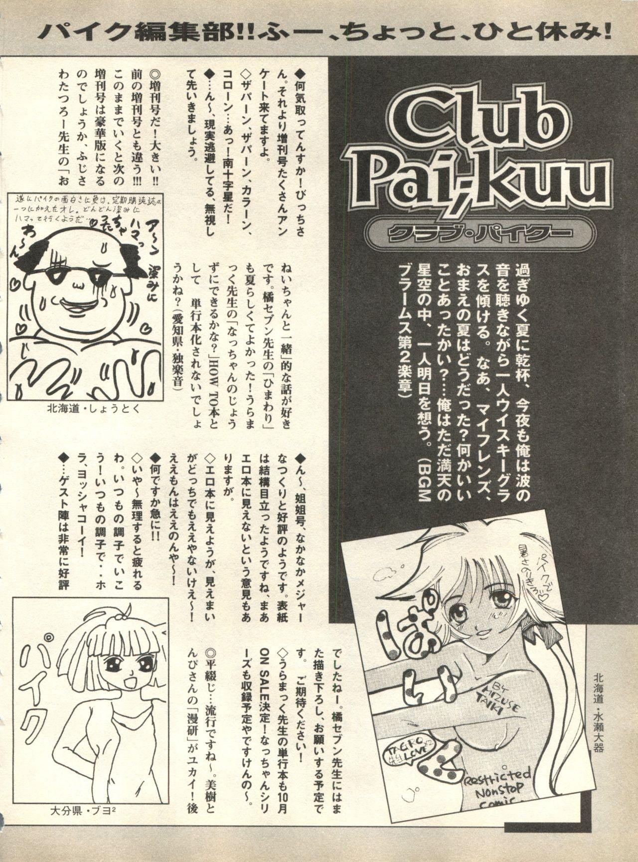 Pai;kuu 1998 October Vol. 13 255
