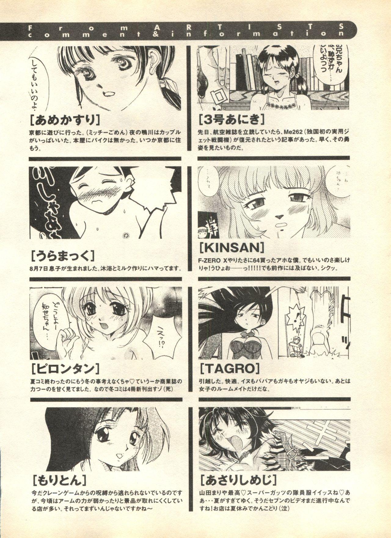 Pai;kuu 1998 October Vol. 13 259