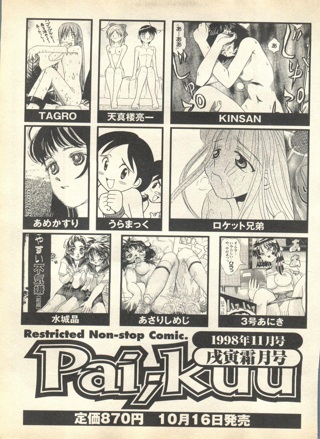 Pai;kuu 1998 October Vol. 13 262