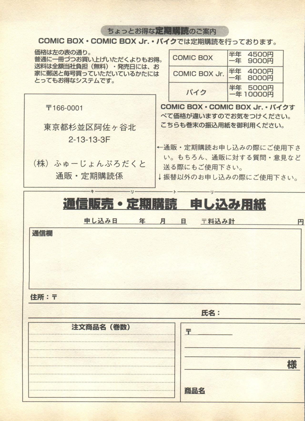 Pai;kuu 1998 October Vol. 13 266