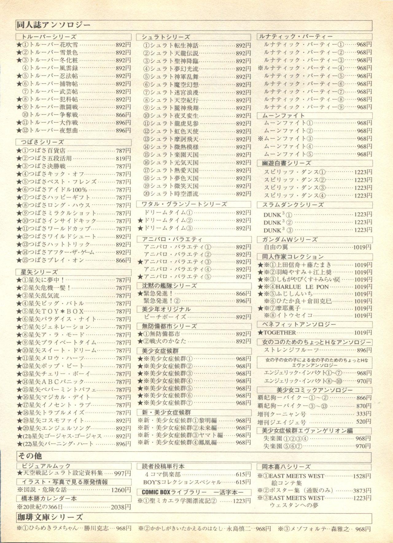 Pai;kuu 1998 October Vol. 13 267