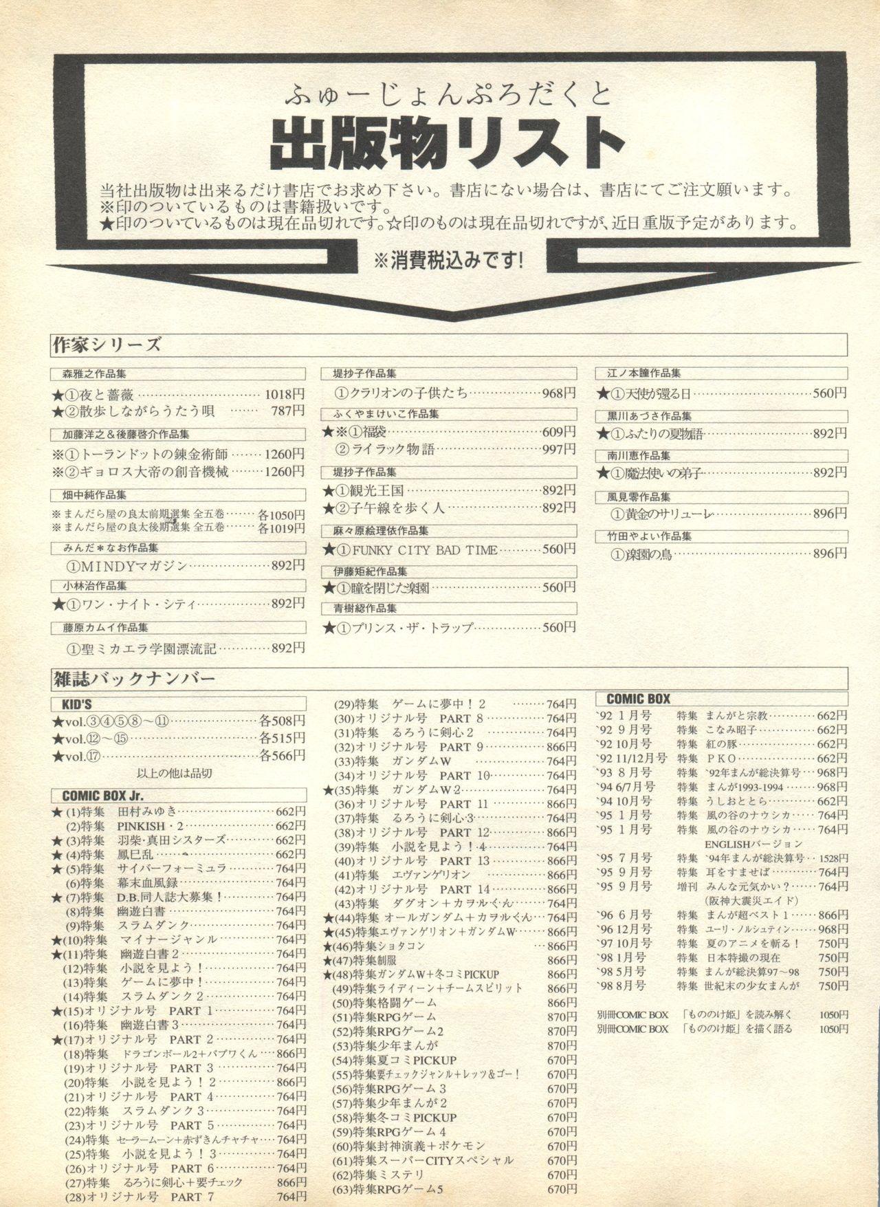 Pai;kuu 1998 October Vol. 13 268