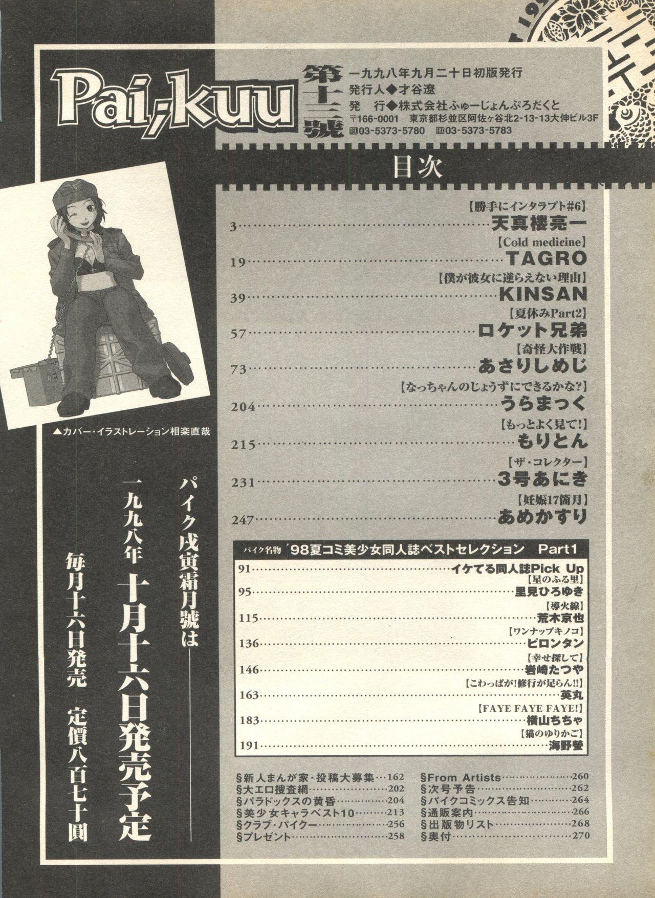 Pai;kuu 1998 October Vol. 13 269