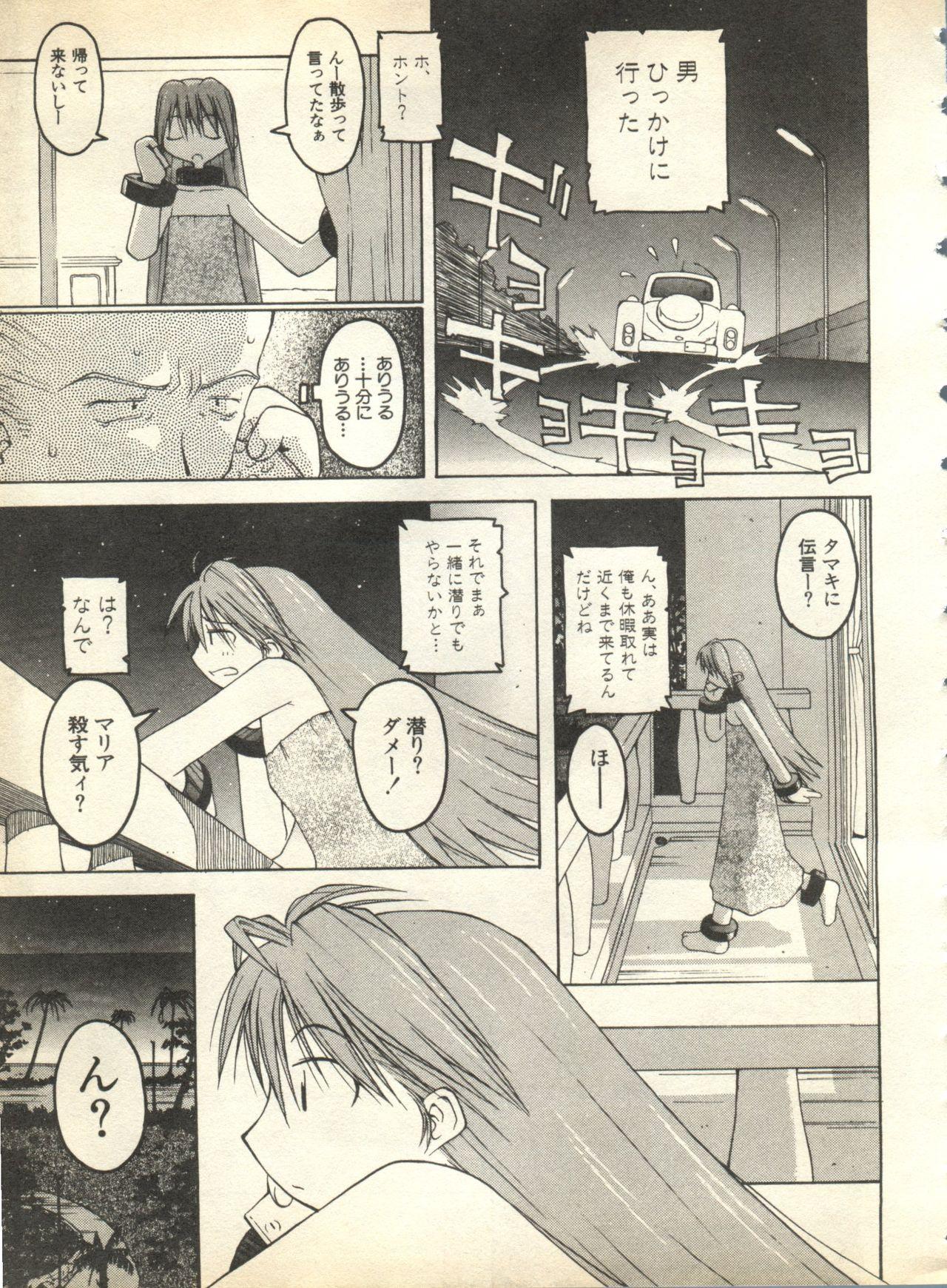 Pai;kuu 1998 October Vol. 13 28