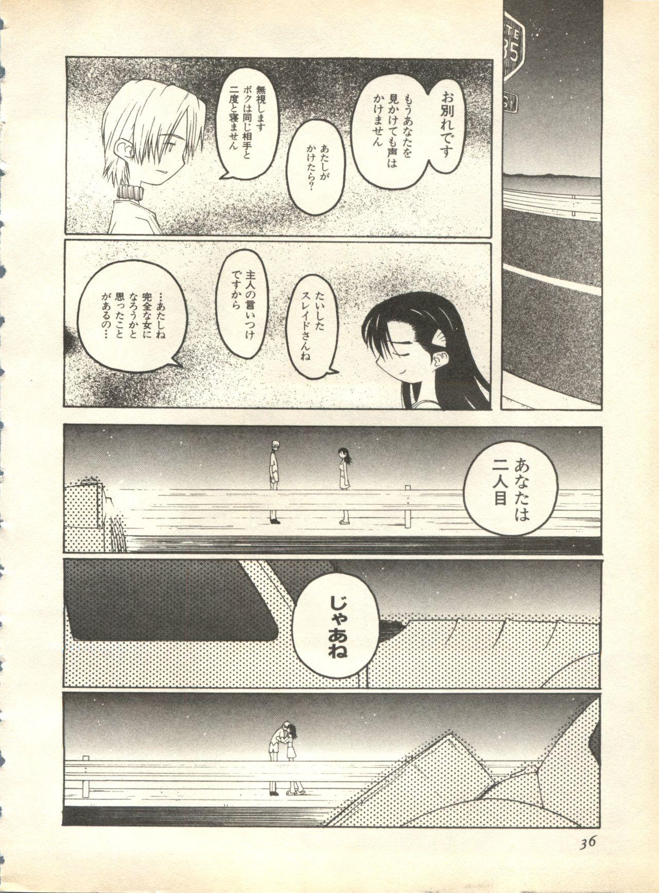 Pai;kuu 1998 October Vol. 13 35