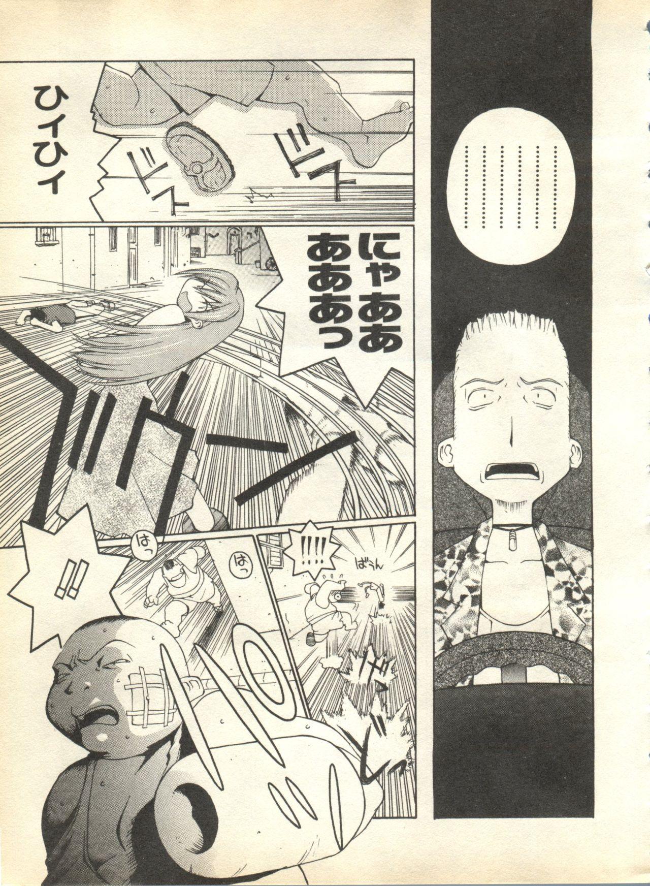 Pai;kuu 1998 October Vol. 13 36