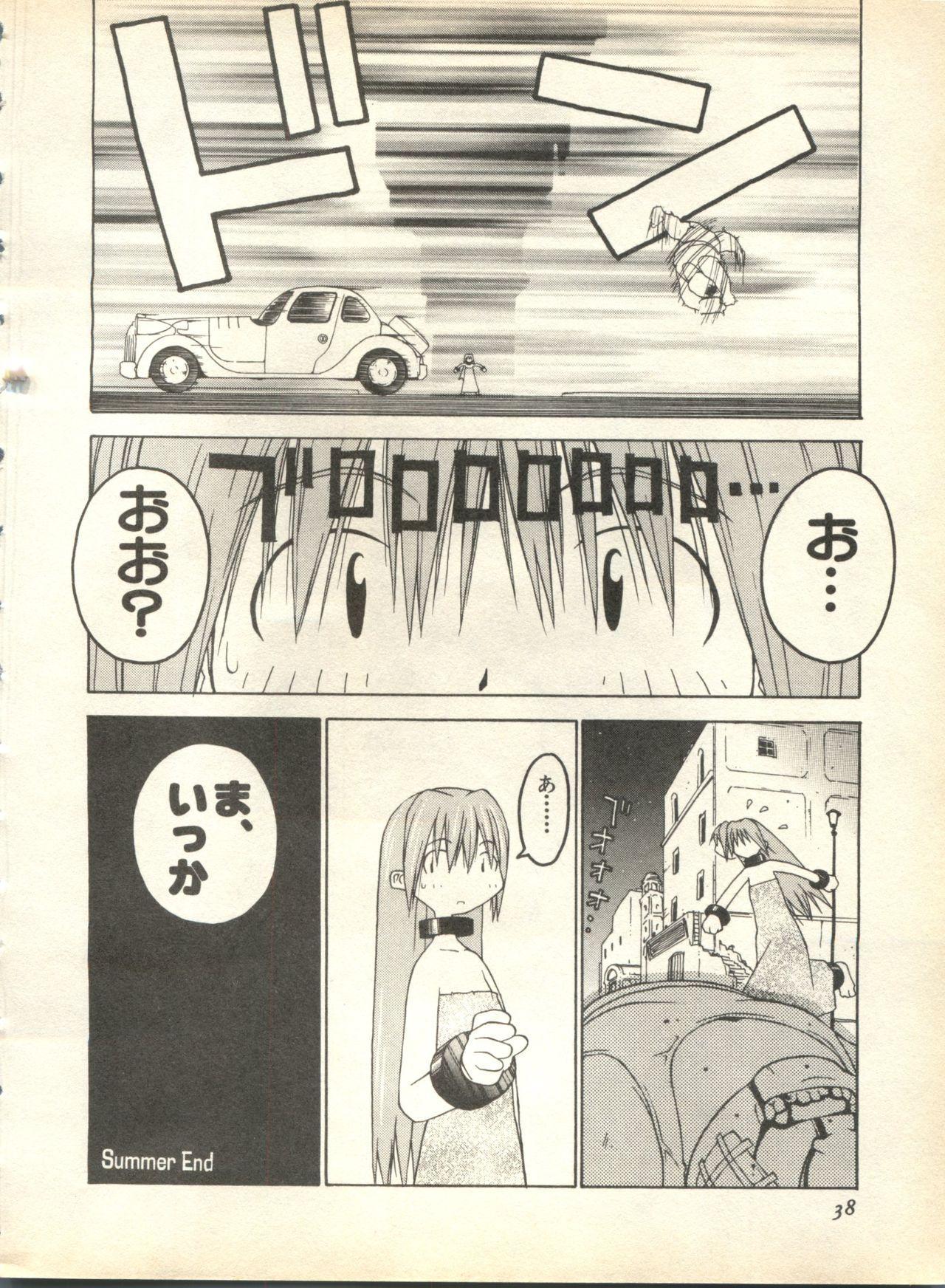 Pai;kuu 1998 October Vol. 13 37