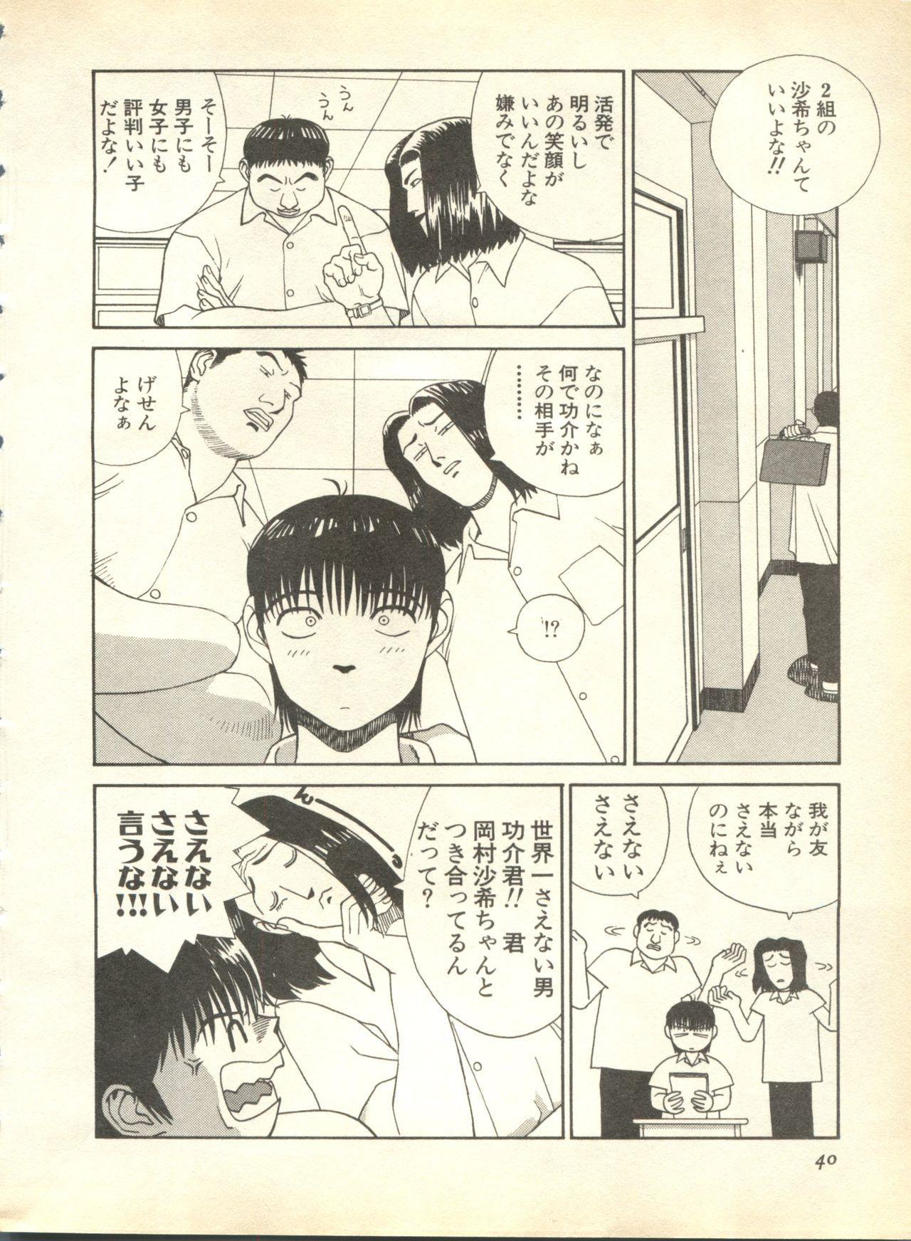 Pai;kuu 1998 October Vol. 13 39