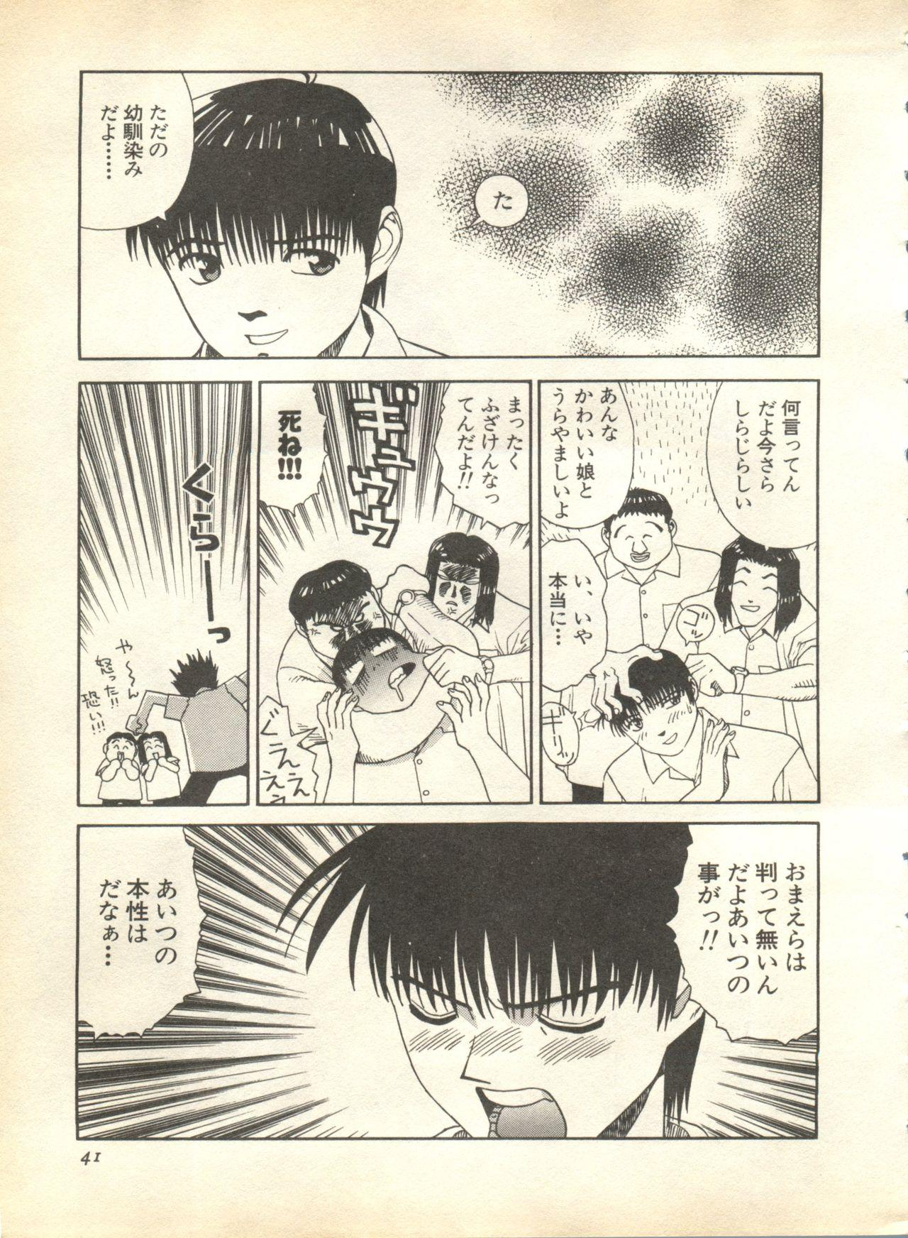 Pai;kuu 1998 October Vol. 13 40