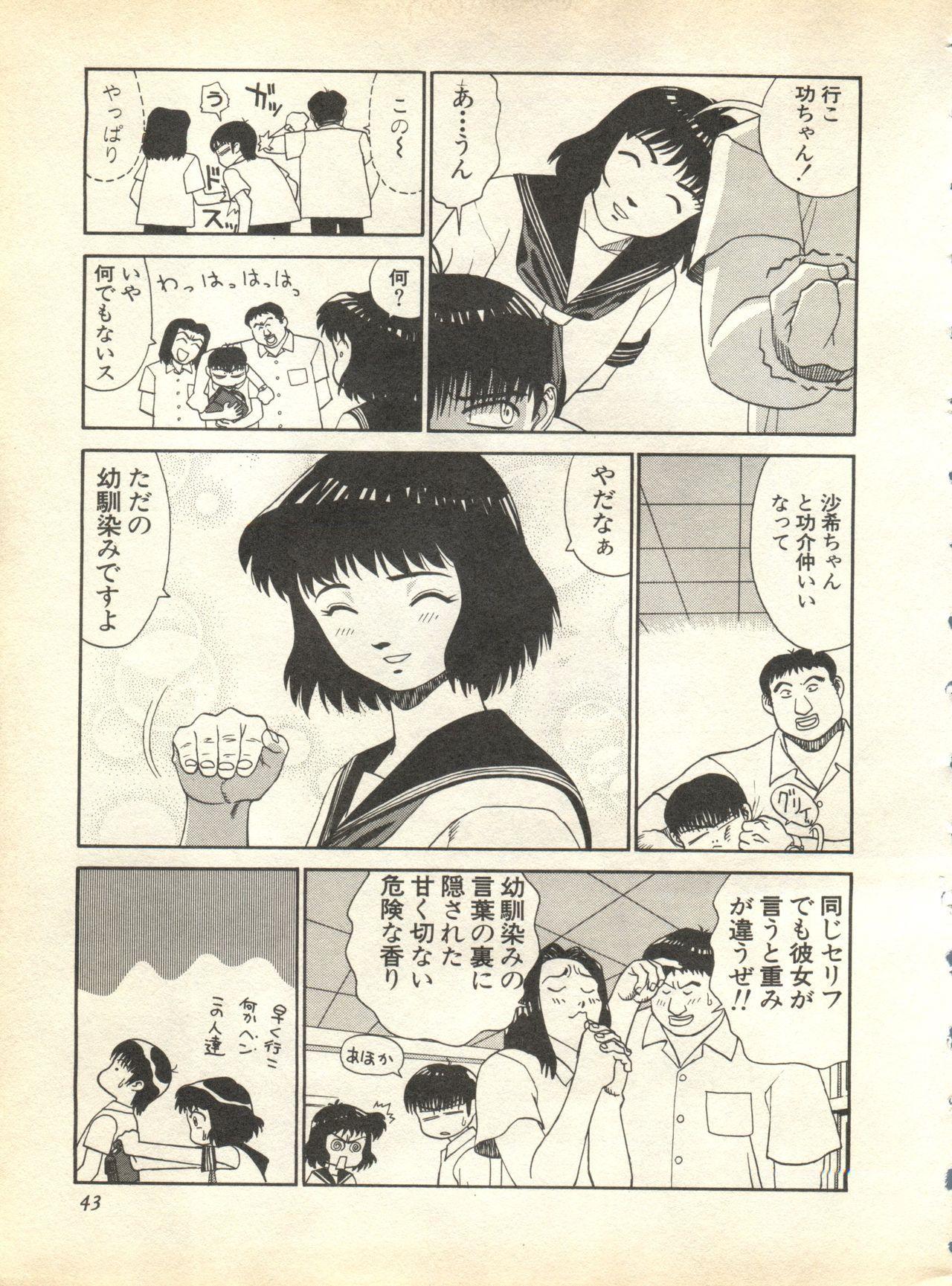Pai;kuu 1998 October Vol. 13 42