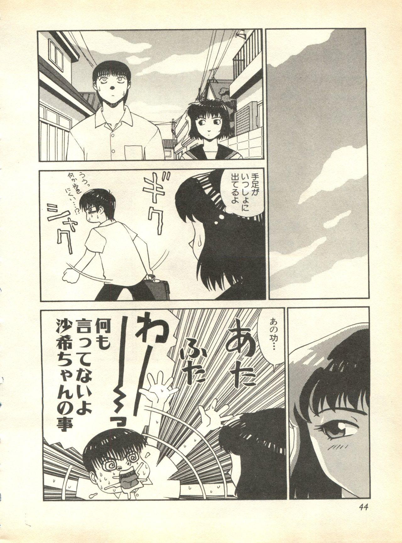 Pai;kuu 1998 October Vol. 13 43