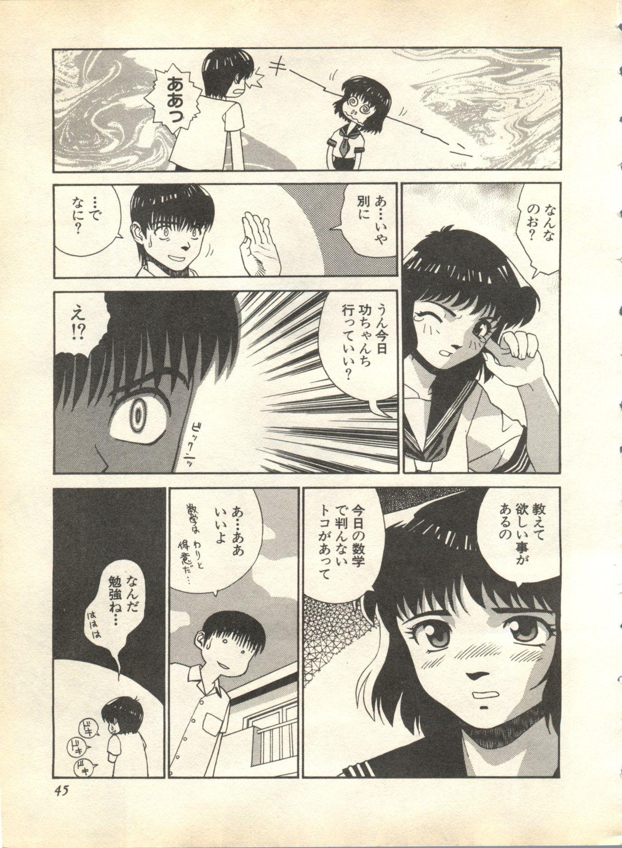 Pai;kuu 1998 October Vol. 13 44