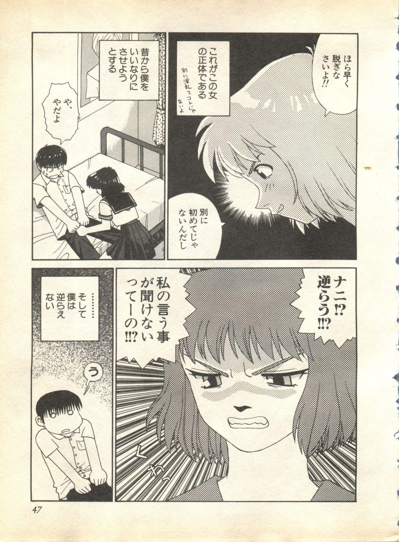 Pai;kuu 1998 October Vol. 13 46