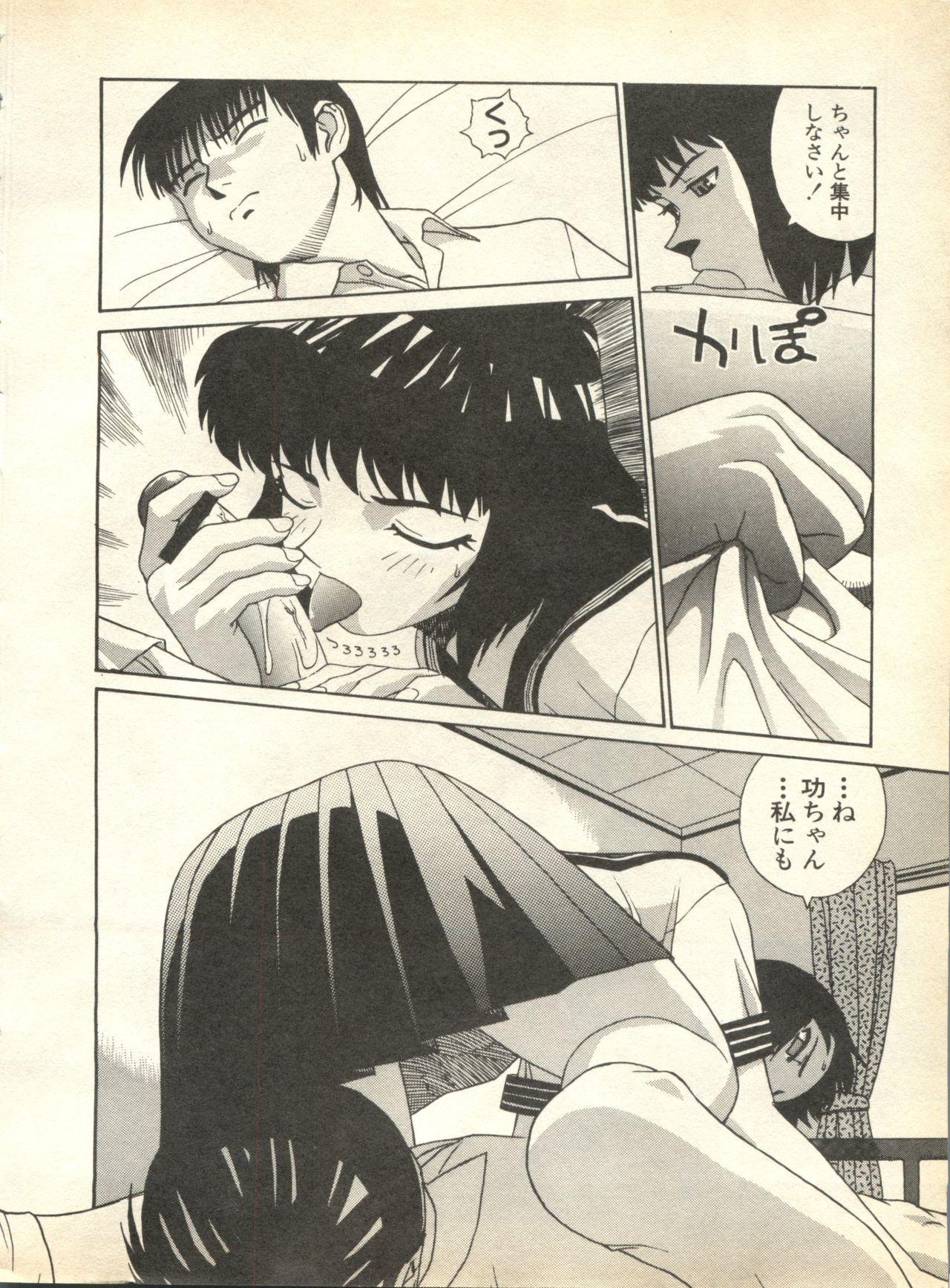 Pai;kuu 1998 October Vol. 13 49