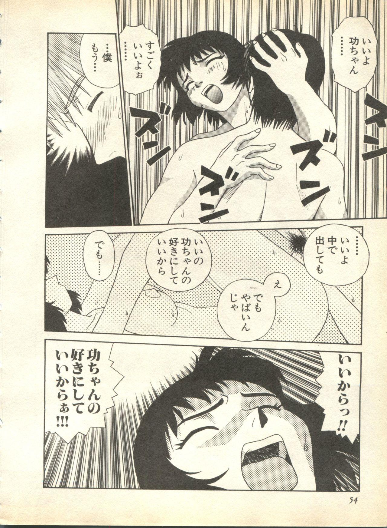 Pai;kuu 1998 October Vol. 13 53