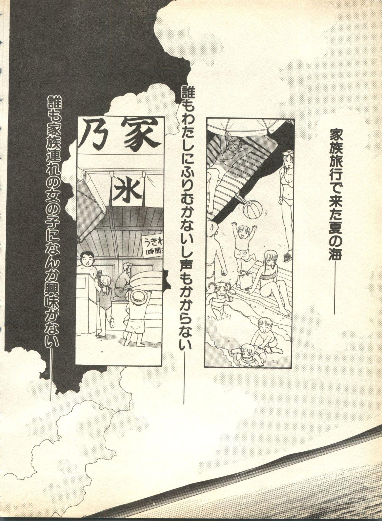 Pai;kuu 1998 October Vol. 13 57