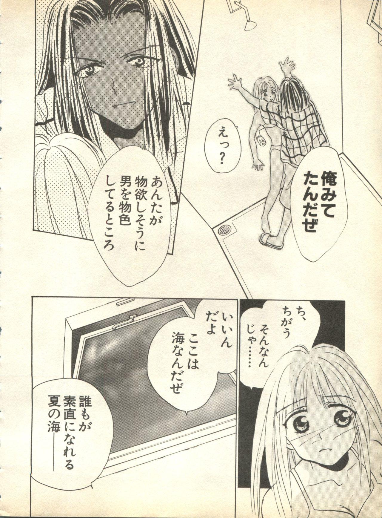 Pai;kuu 1998 October Vol. 13 61