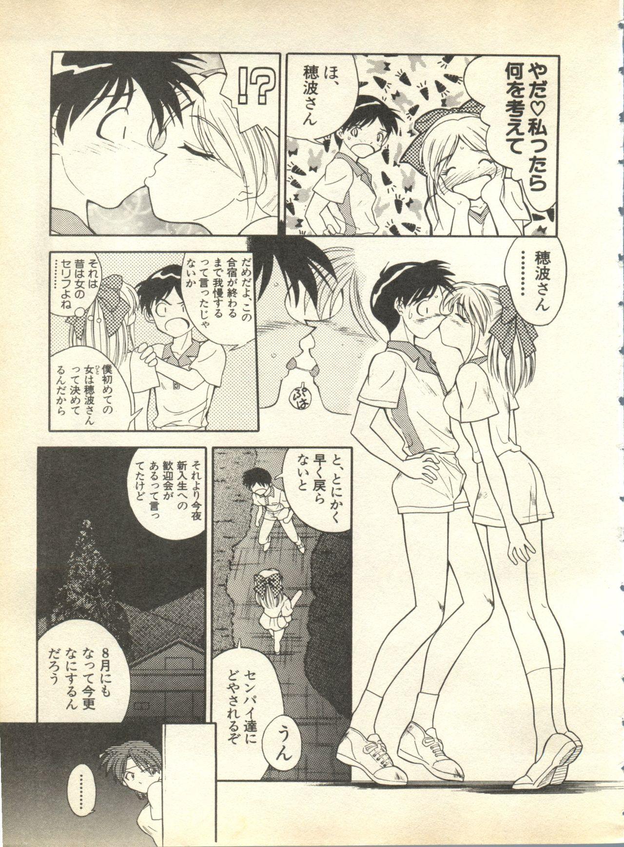 Pai;kuu 1998 October Vol. 13 6
