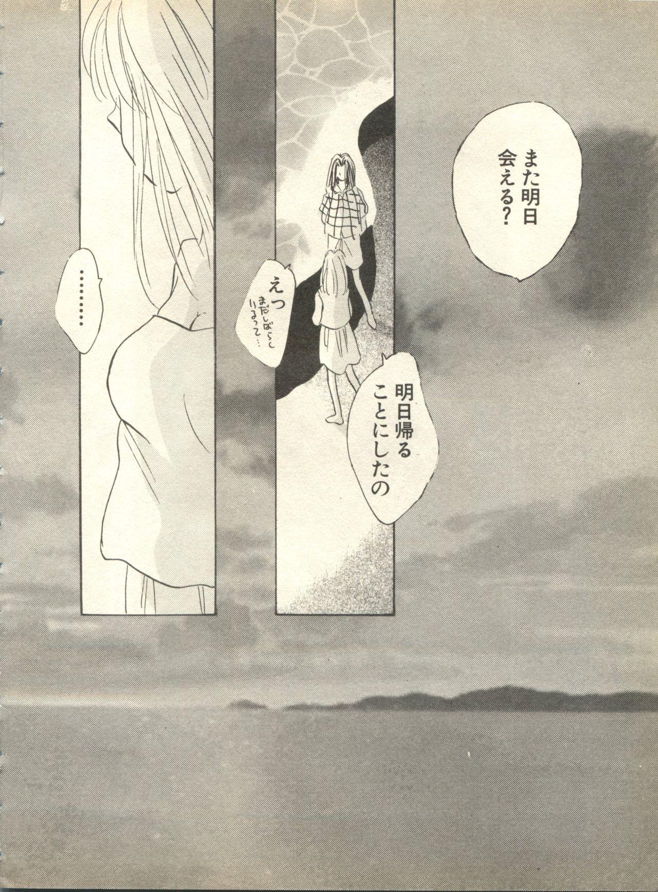 Pai;kuu 1998 October Vol. 13 69