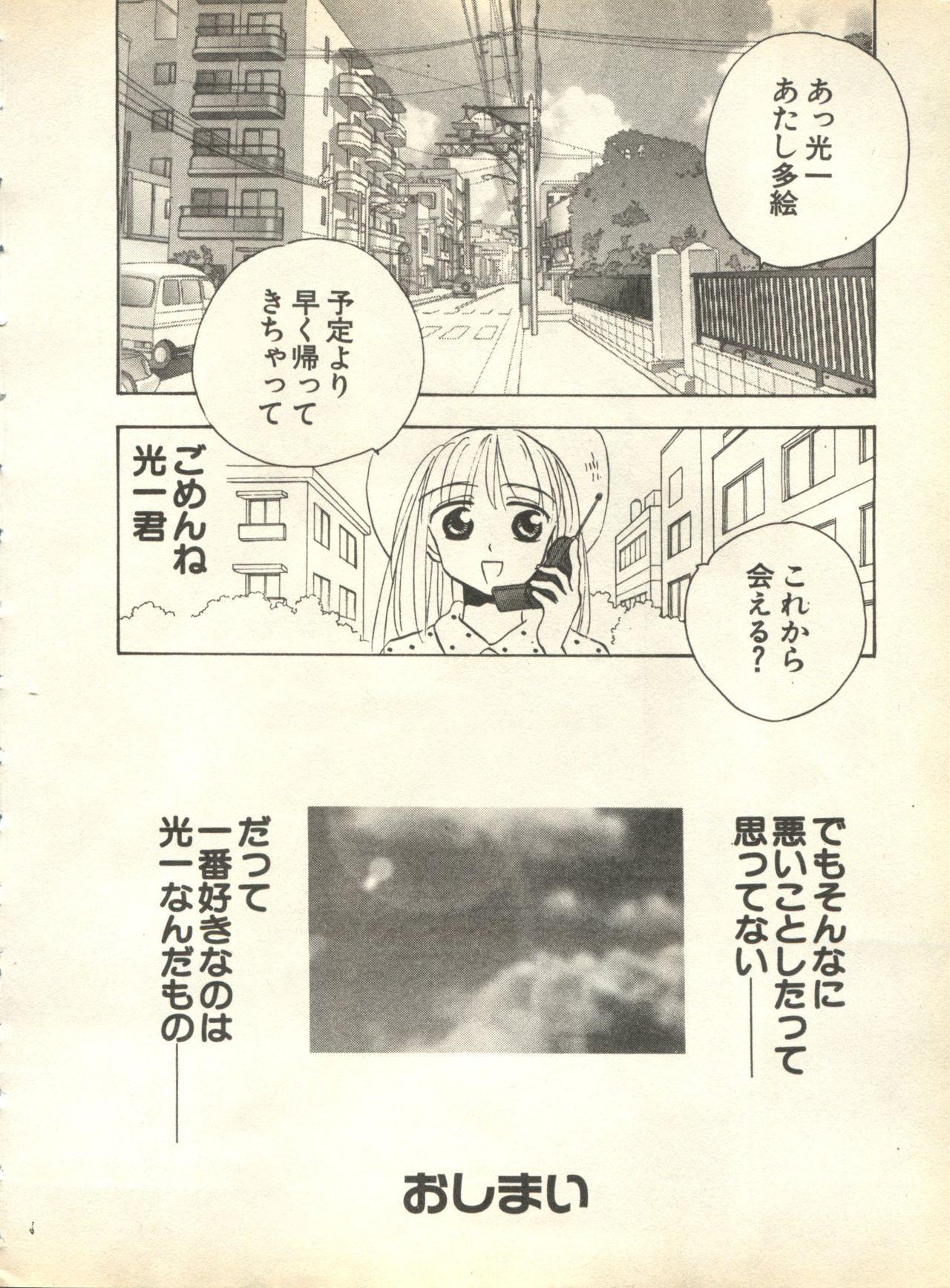 Pai;kuu 1998 October Vol. 13 71