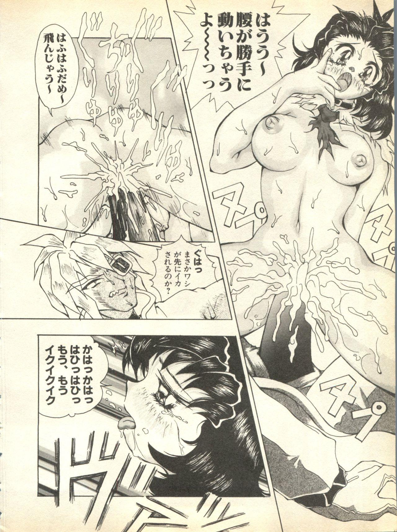 Pai;kuu 1998 October Vol. 13 85