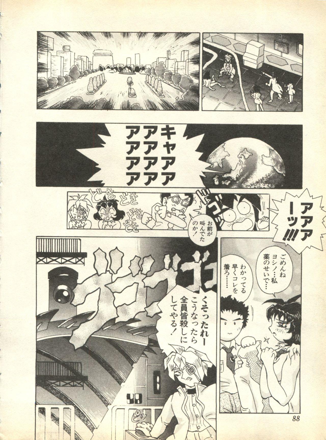 Pai;kuu 1998 October Vol. 13 87