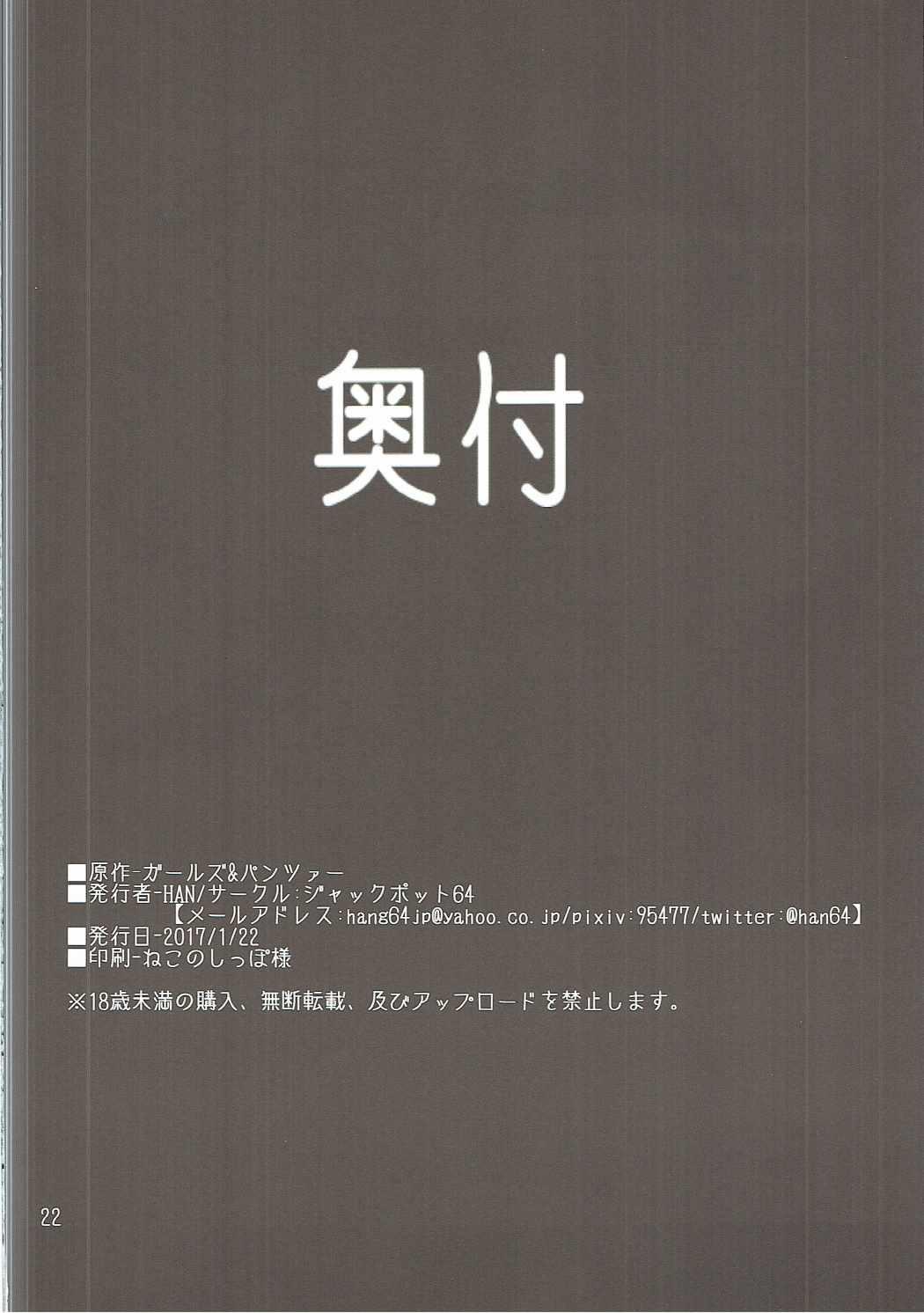 Wagaya no Chiyomi Onee-chan 2 20